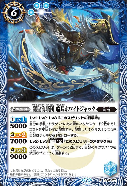 龍皇海賊団 船長ホワイトジャック(バトスピ【GREATEST RECORD 2020】収録)