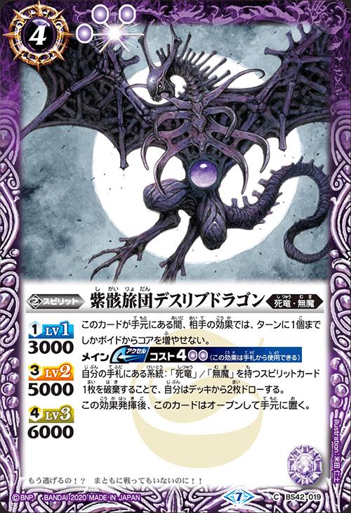 紫骸旅団デスリブドラゴン(バトスピ【GREATEST RECORD 2020】収録)