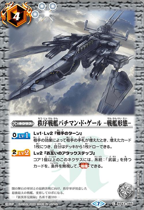 秩序戦艦バチマン・ド・ゲール -戦艦形態-(バトスピ【GREATEST RECORD 2020】収録)
