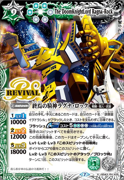 終焉の騎神ラグナ・ロック:リバイバル(バトスピ【GREATEST RECORD 2020】収録)