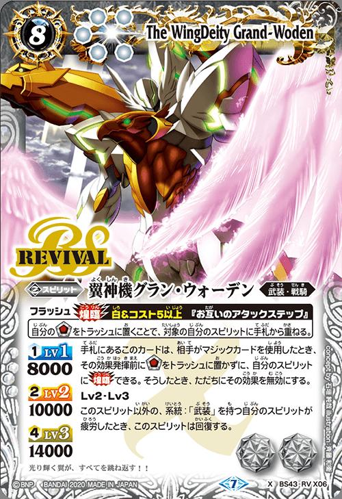翼神機 グラン・ウォーデン:リバイバル(バトスピ【GREATEST RECORD 2020】収録)