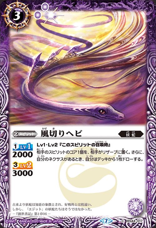 風切りヘビ(バトスピ【GREATEST RECORD 2020】収録)