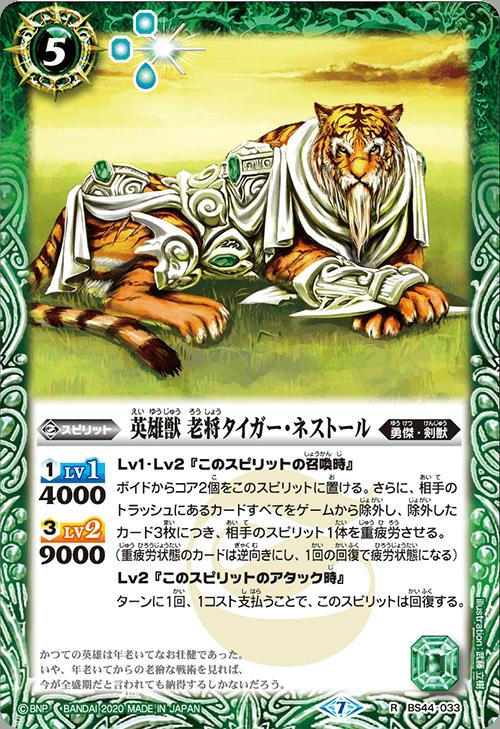 英雄獣 老将タイガー・ネストール(バトスピ【GREATEST RECORD 2020】収録)