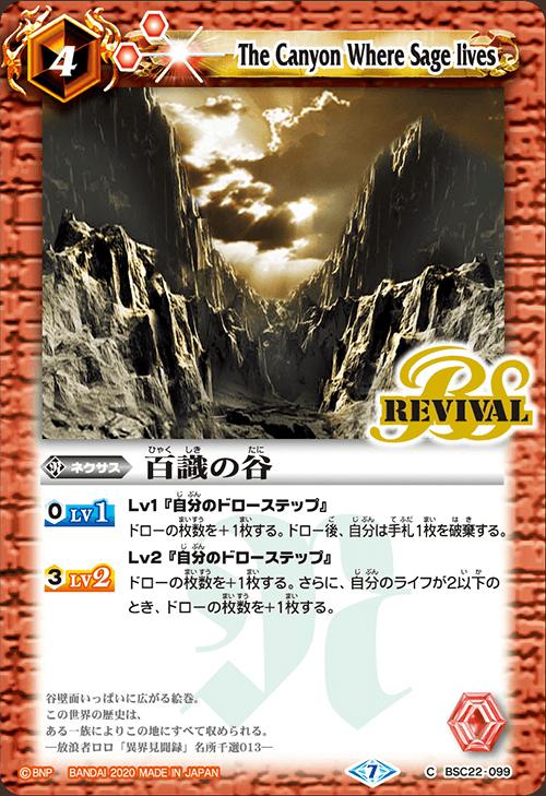 百識の谷:リバイバル(バトスピ【GREATEST RECORD 2020】収録)