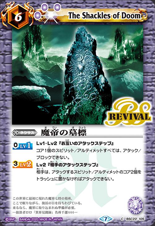 魔帝の墓標:リバイバル(バトスピ【GREATEST RECORD 2020】収録)