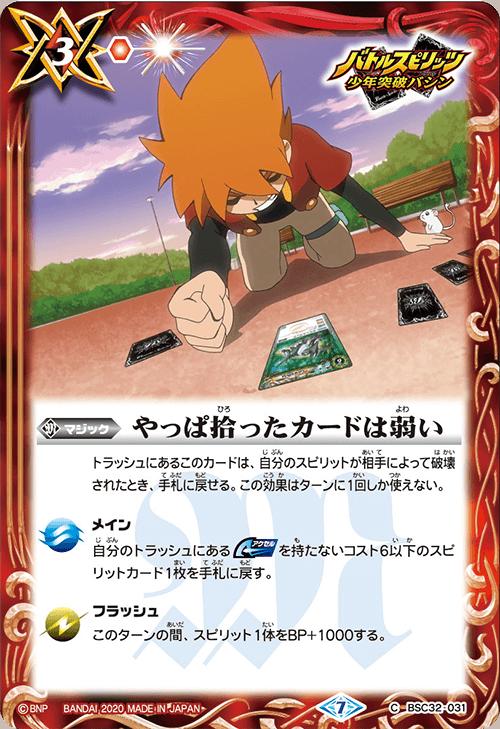 やっぱ拾ったカードは弱い(バトスピ【GREATEST RECORD 2020】収録)