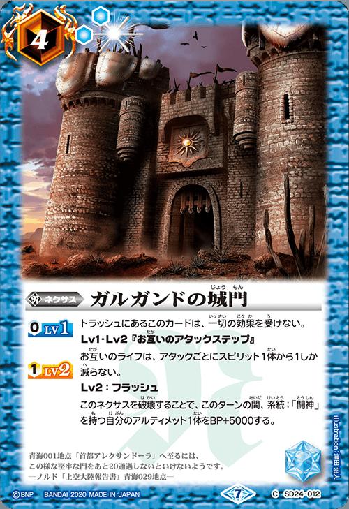 ガルガンドの城門(バトスピ【GREATEST RECORD 2020】収録)