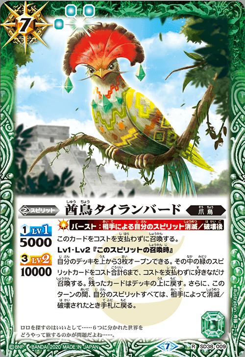 酋鳥タイランバード(バトスピ【GREATEST RECORD 2020】収録)