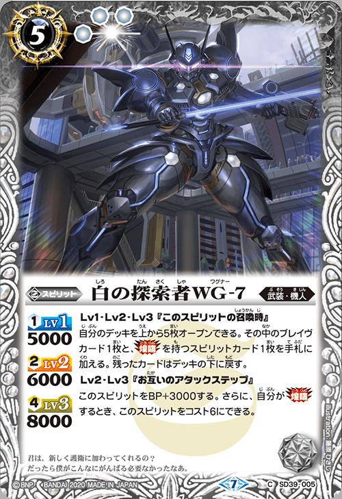 白の探索者WG-7(バトスピ【GREATEST RECORD 2020】収録)