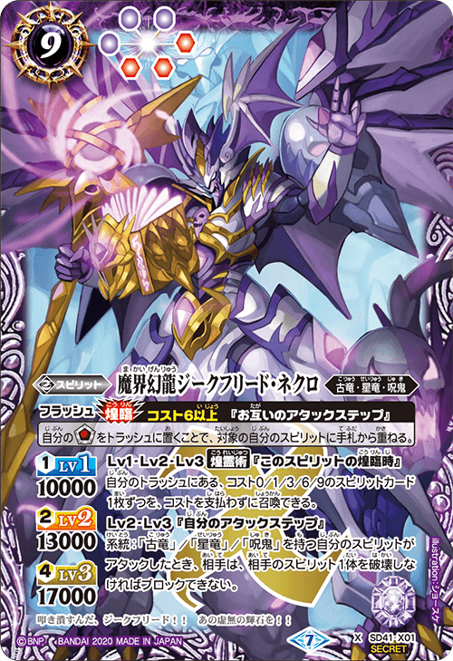 SECRET版の魔界幻龍ジークフリード・ネクロ(バトスピ【GREATEST RECORD 2020】収録)