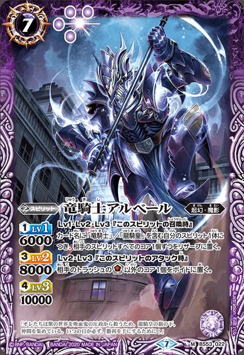 竜騎士アルベール(バトスピ【転醒編 第2章 神出鬼没】収録)