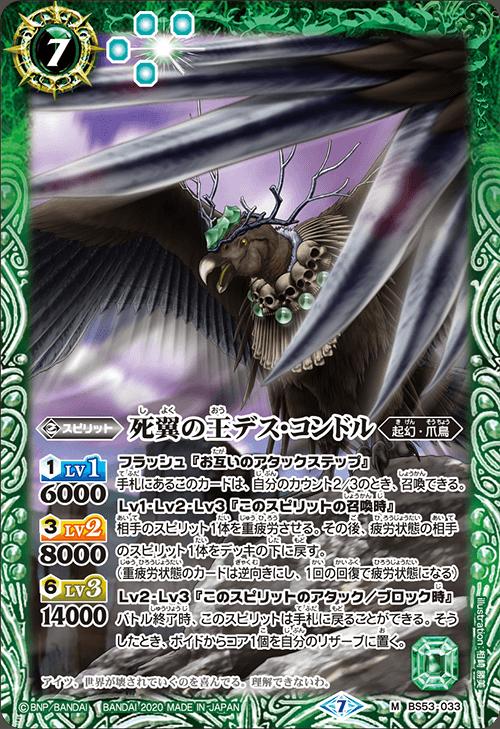 死翼の王デス・コンドル(バトスピ【転醒編 第2章 神出鬼没】収録)