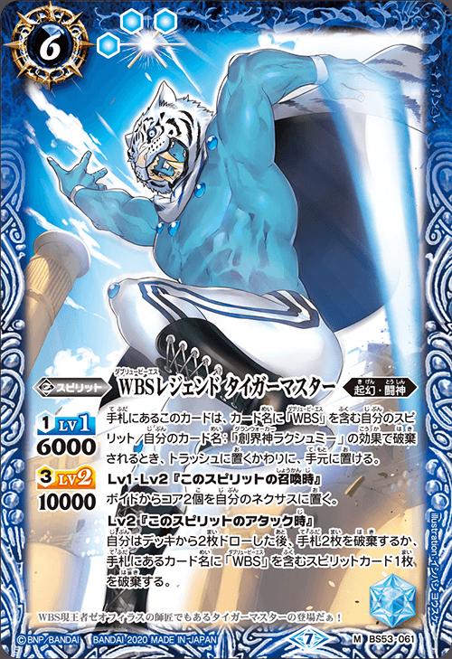 WBSレジェンド タイガーマスク(バトスピ【転醒編 第2章 神出鬼没】収録)