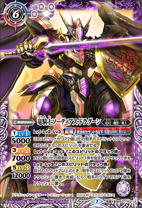 竜騎士ソーディアス・ドラグーン(バトスピ【転醒編 第2章 神出鬼没】収録)