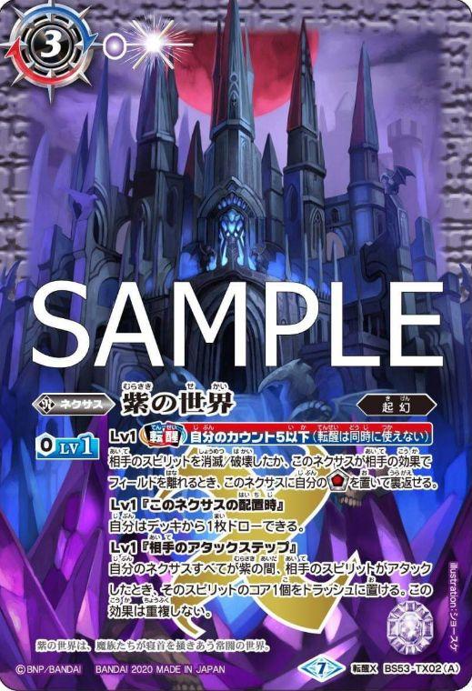 紫の世界(バトスピ【転醒編 第2章 神出鬼没】収録)