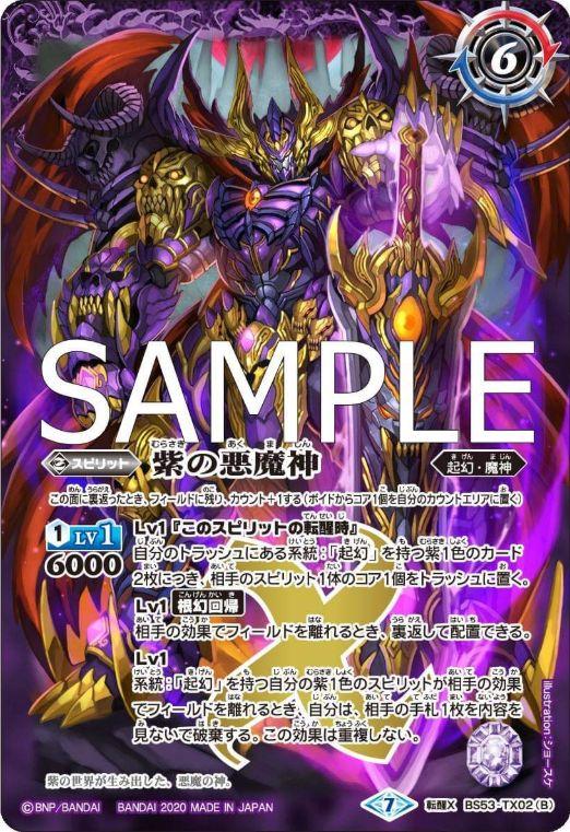 紫の悪魔神(バトスピ【転醒編 第2章 神出鬼没】収録)