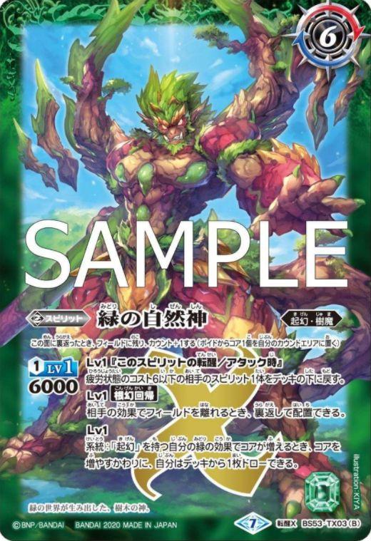 緑の自然神(バトスピ【転醒編 第2章 神出鬼没】収録)