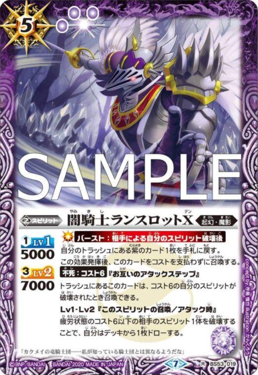 闇騎士ランスロットX:テン(バトスピ【転醒編 第2章 神出鬼没】収録)