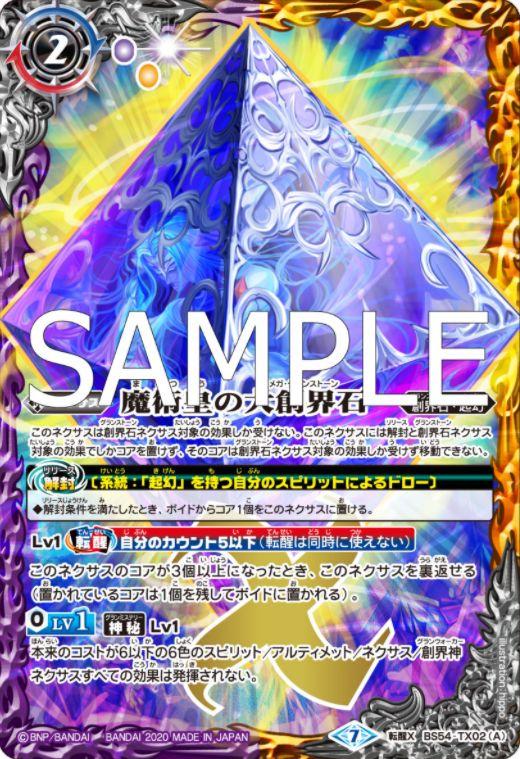 魔術皇の大創界石(バトスピ「第3章 紫電一閃」収録)