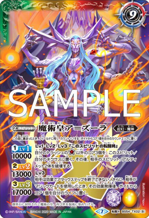 魔術皇ア=ズーラ(バトスピ「第3章 紫電一閃」収録)