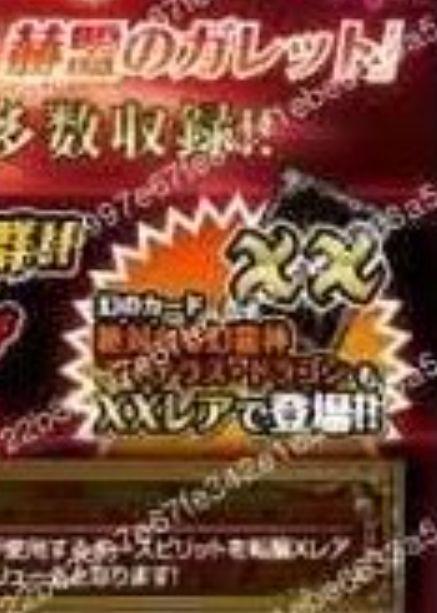 絶対なる幻龍神アマテラスドラゴンのXXリバイバル情報(バトスピ「第4章 天地万象」収録)