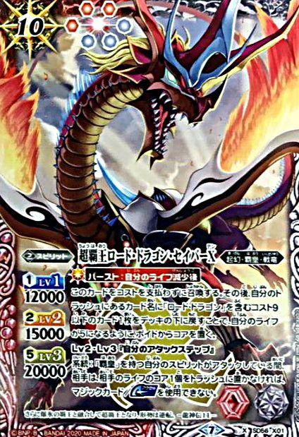 超覇王ロード・ドラゴン・セイバーX(バトスピ「プレミアムディーバセレクション」収録)