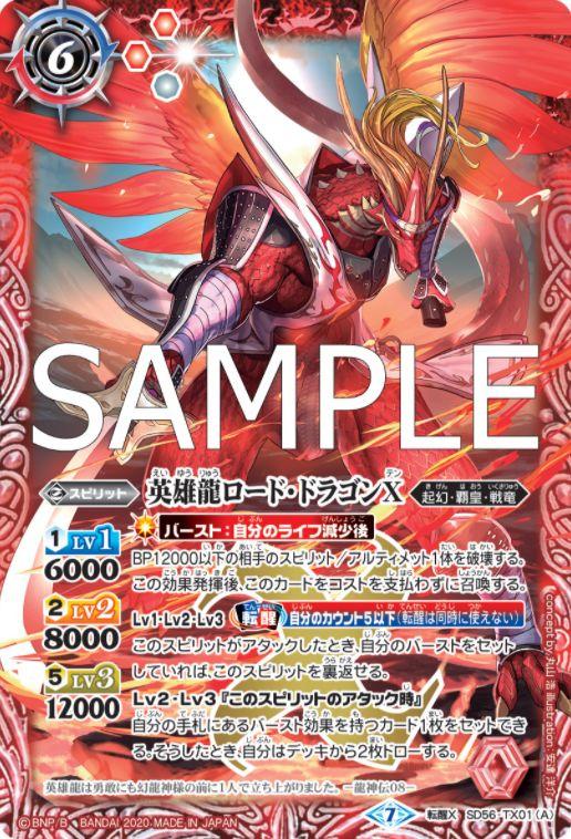 英雄龍ロード・ドラゴンX(バトスピ「プレミアムディーバセレクション」収録)