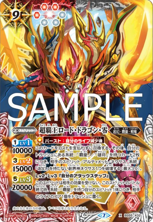 超覇王ロード・ドラゴン・零(バトスピ「第4章 天地万象」収録)