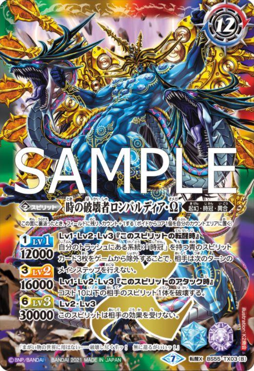 時の破壊者ロンバルディア・Ω:オメガ(バトスピ「第4章 天地万象」収録)