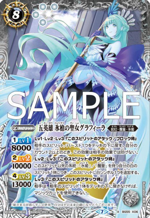 五英雄 氷槍の聖女グラフィーラ(バトスピ「第4章 天地万象」収録)