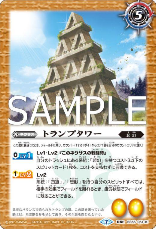 トランプタワー(バトスピ「第4章 天地万象」収録)