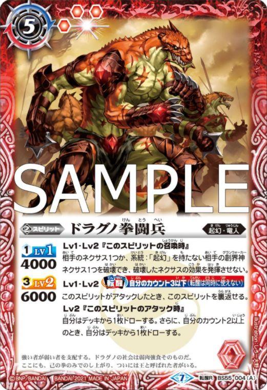 ドラグノ拳闘兵(バトスピ「第4章 天地万象」収録)