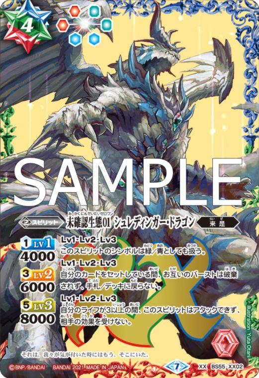 未確認生態01 シュレディンガー・ドラゴン(バトスピ「第4章 天地万象」収録)