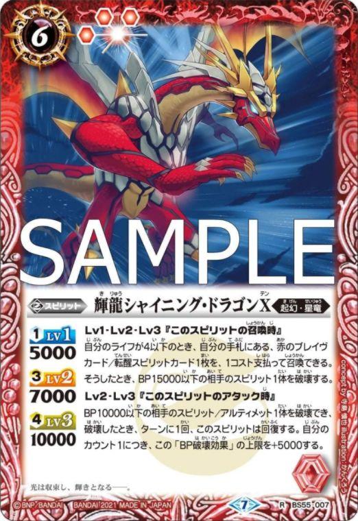 輝竜シャイニング・ドラゴンX(バトスピ「第4章 天地万象」収録)