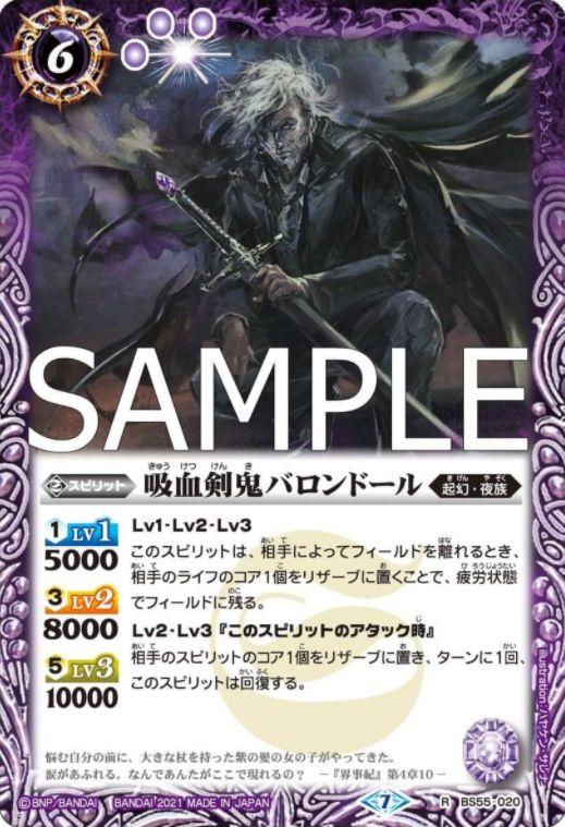 吸血剣鬼バロンドール(バトスピ「第4章 天地万象」収録)