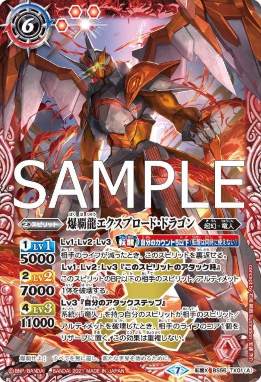 爆覇龍エクスプロード・ドラゴン(バトスピ「第4章 天地万象」収録)