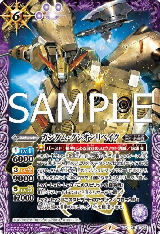 ガンダム・グシオンリベイク(バトスピ「CB16 ガンダム 第2弾」収録)