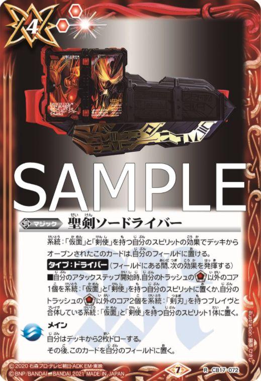 聖剣ソードライバー(バトスピ「CB17 仮面ライダー 響鳴する剣」収録)