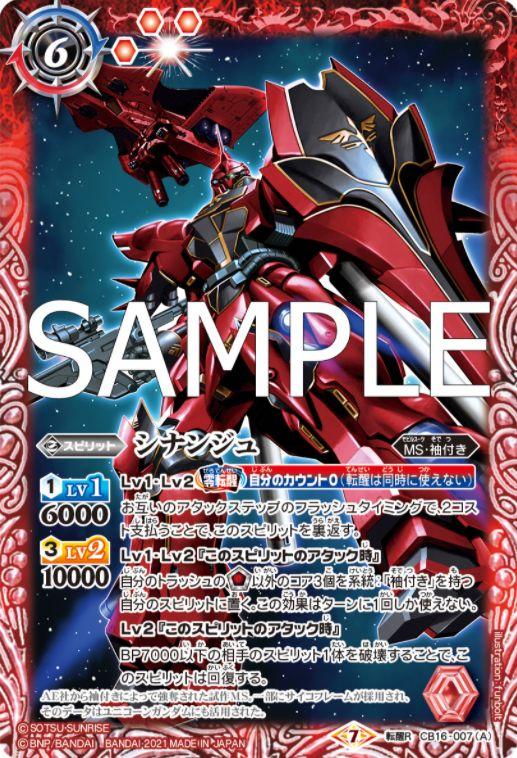 シナンジュ(バトスピ「CB16 ガンダム 第2弾」収録)