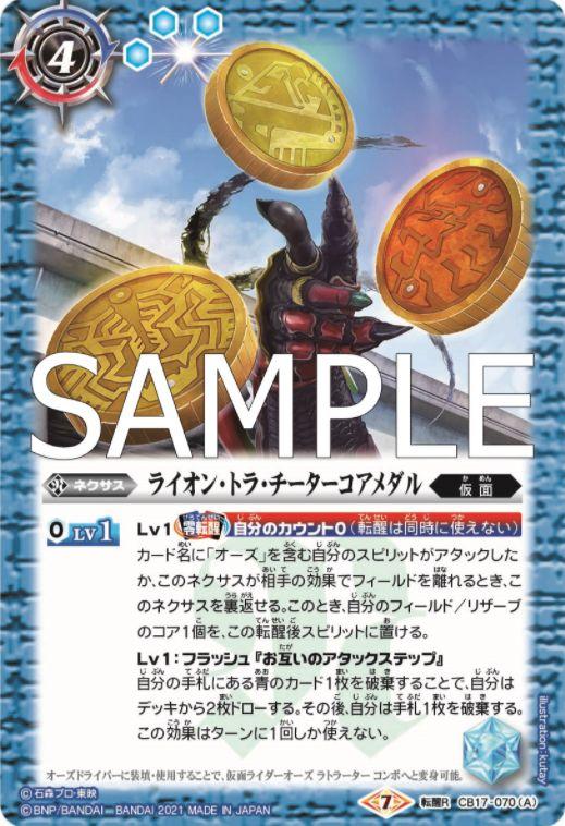 ライオン・トラ・チーターコアメダル(バトスピ「CB17 仮面ライダー 響鳴する剣」収録)