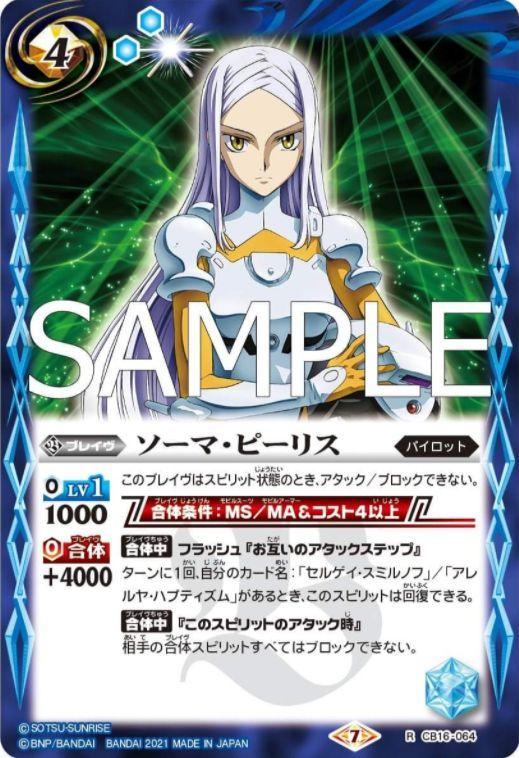 ソーマ・ピーリス(バトスピ「CB16 ガンダム 第2弾」収録)