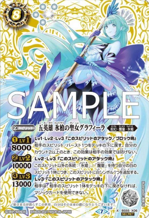 SECRET版の五英雄 氷槍の聖女グラフィーラ(バトスピ「第4章 天地万象」収録)
