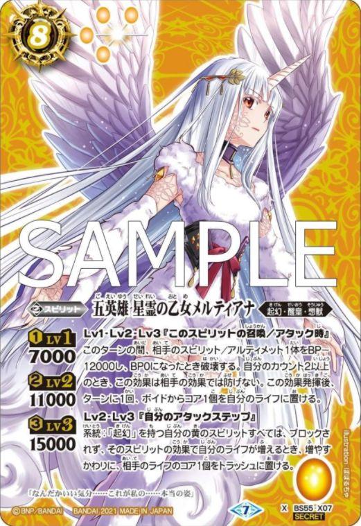 SECRET版の五英雄 星霊の乙女メルティアナ(バトスピ「第4章 天地万象」収録)