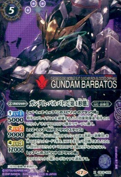 SECRET版のガンダム・バルバトス[第4形態](バトスピ「CB16 ガンダム 第2弾」収録)