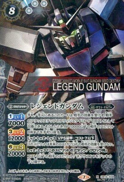 SECRET版のレジェンドガンダム(バトスピ「CB16 ガンダム 第2弾」収録)