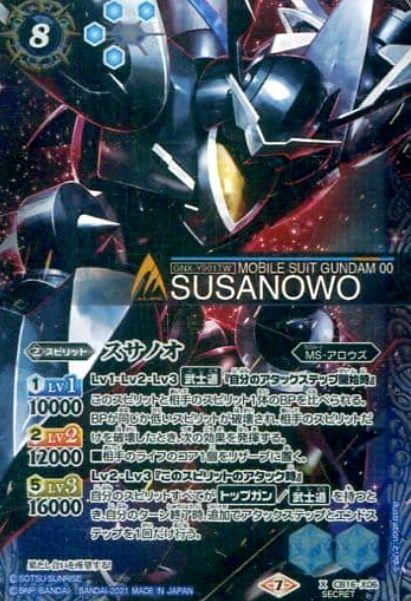 SECRET版のスサノオ(バトスピ「CB16 ガンダム 第2弾」収録)