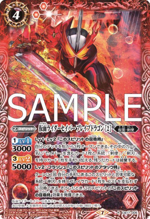 仮面ライダーセイバー ブレイブドラゴン [2](バトスピ「CB17 仮面ライダー 響鳴する剣」収録)