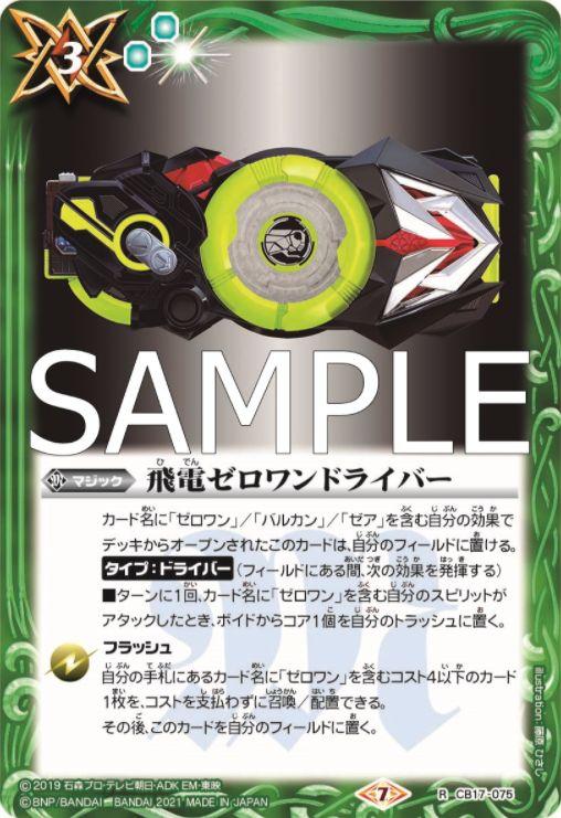 飛電ゼロワンドライバー(バトスピ「CB17 仮面ライダー 響鳴する剣」収録)