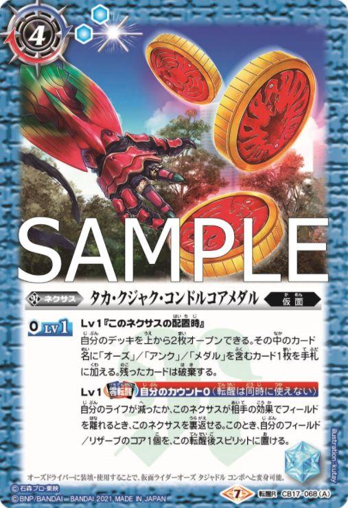 タカ・クジャク・コンドルコアメダル(バトスピ「CB17 仮面ライダー 響鳴する剣」収録)