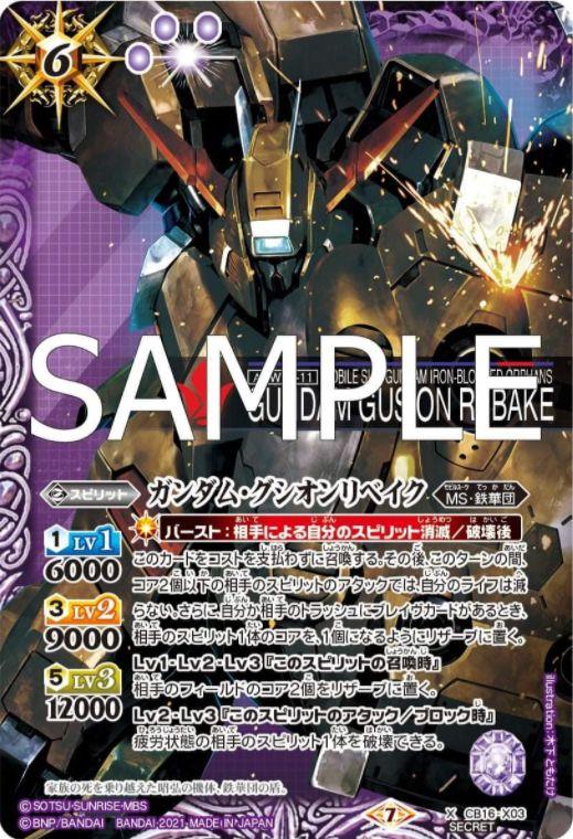 SECRET版のガンダム・グシオンリベイク(バトスピ「CB16 ガンダム 第2弾」収録)